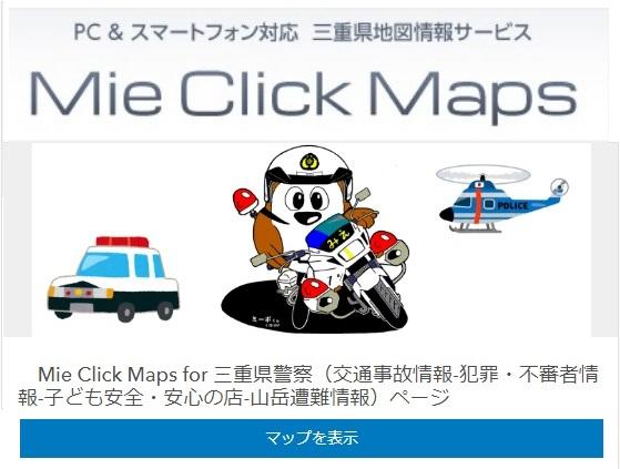三重県警察オフィシャルサイト/Mie Prefectural Police Headquaters