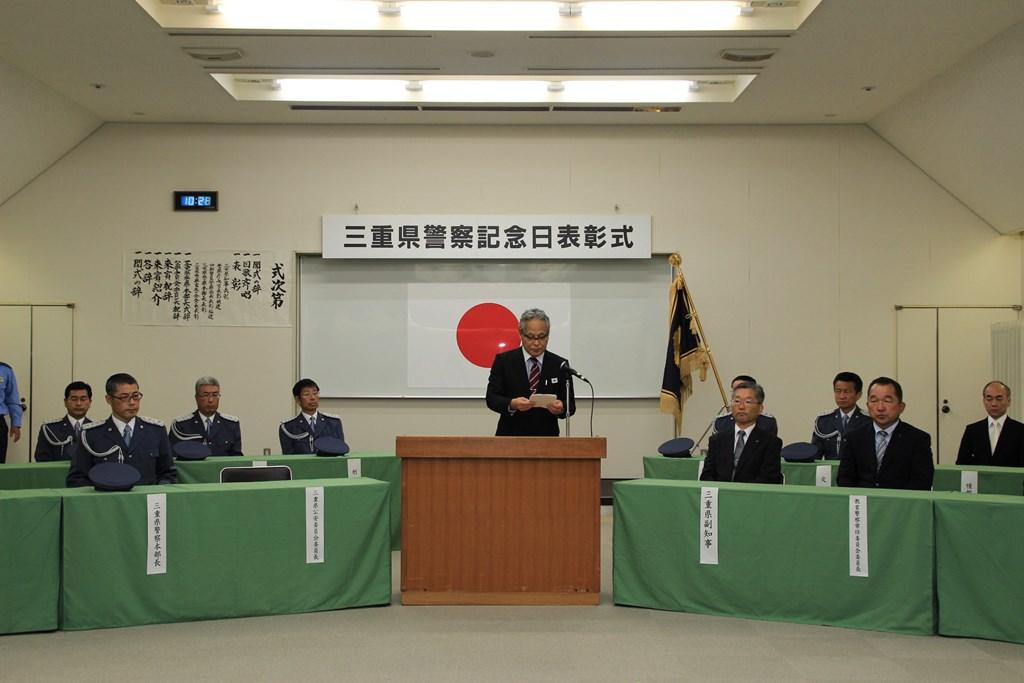 活動状況-三重県公安委員会/三重県警察オフィシャルサイト/Mie ...