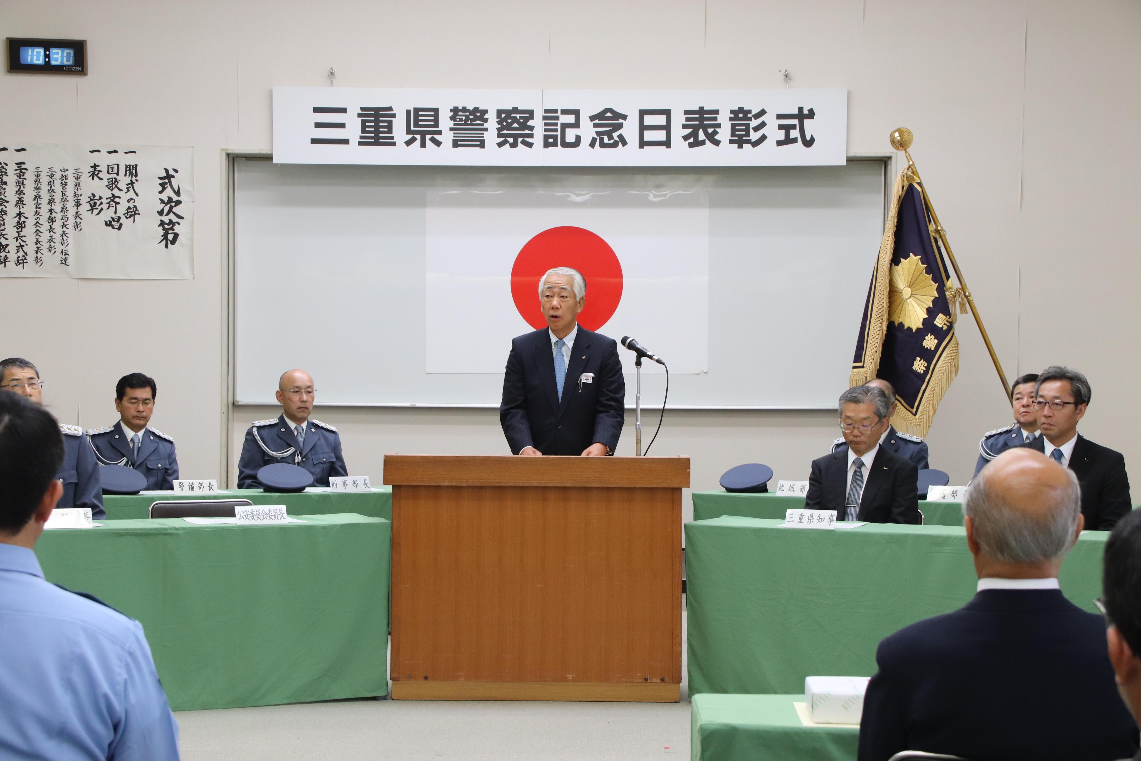 令和元年7月~9月までの主な活動状況-活動状況-三重県公安委員会 ...